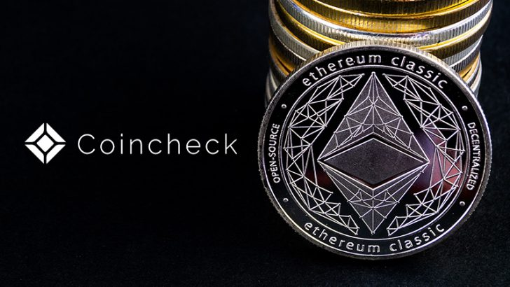 コインチェック:アルトコイン取引所で「イーサリアムクラシック(ETC)」取扱いへ