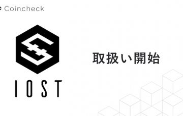 Coincheck「IOST」正式に取扱い開始|貸仮想通貨・つみたてサービスにも対応