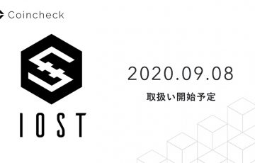 コインチェック:暗号資産「アイオーエスティー(IOST)」取扱いへ【日本国内初】