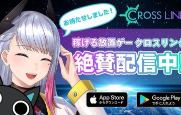 放置型GPS連動ブロックチェーンゲーム「クロスリンク」スマホアプリ正式リリース