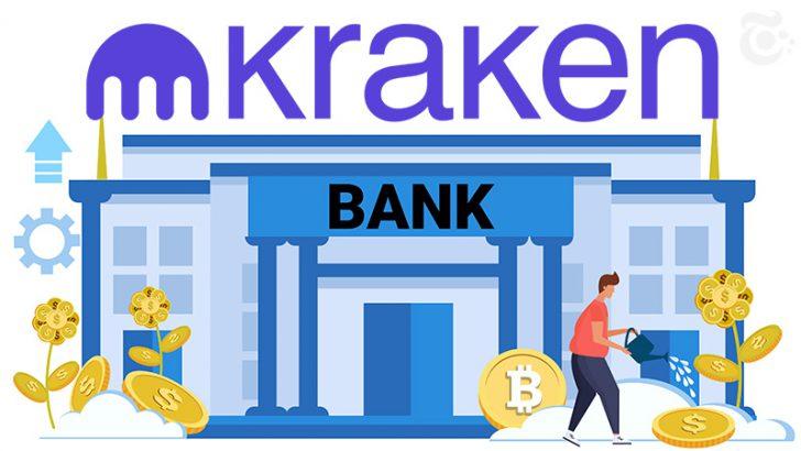 クラーケン:米国初の仮想通貨銀行「Kraken Financial」設立へ