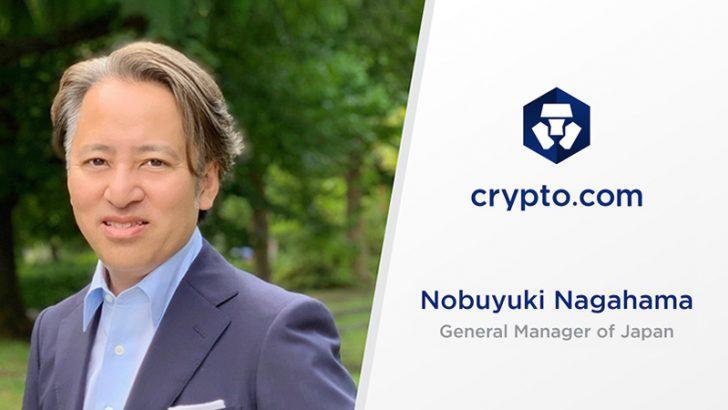 Crypto.com:日本市場のゼネラルマネージャーに「ナガハマ ノブユキ氏」を任命