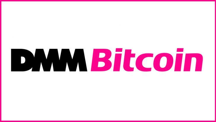 暗号資産取引所「DMM Bitcoin(DMMビットコイン)」とは?基本情報・特徴・メリットなどを解説