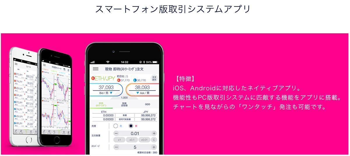 スマートフォン版取引システムアプリ(画像:DMMビットコイン)