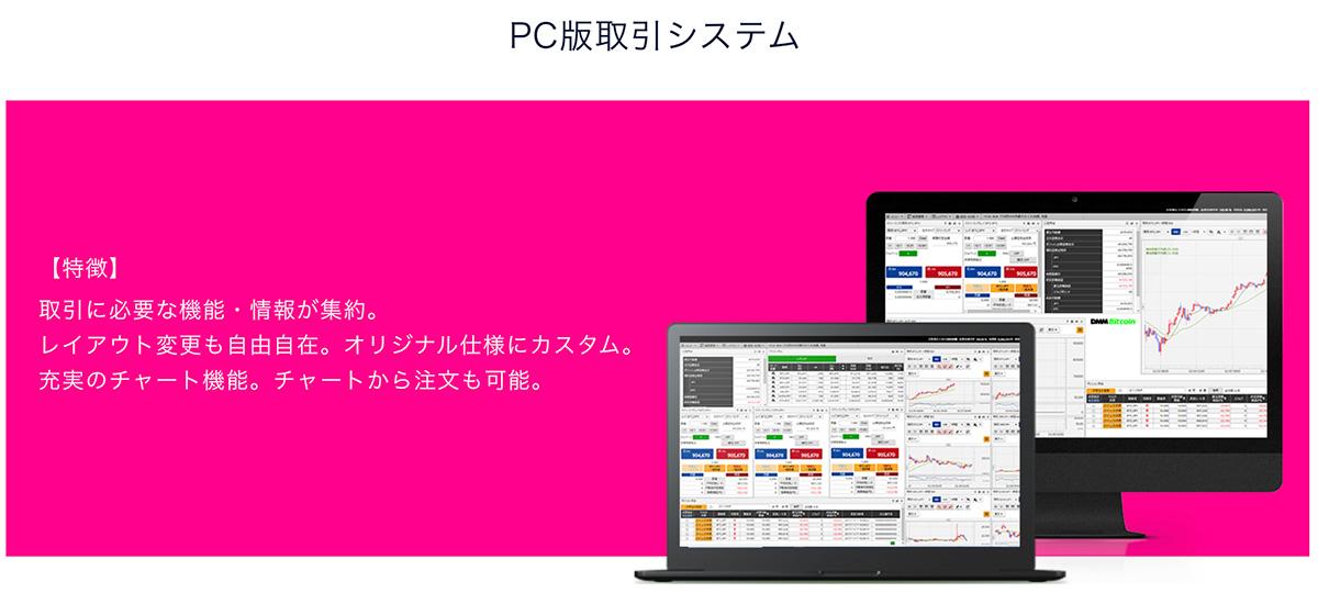 PC版取引システム(画像:DMMビットコイン)
