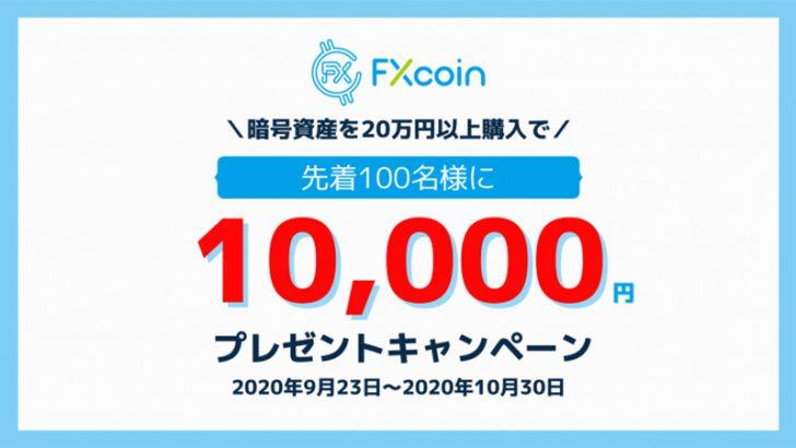 FXcoin:先着100名に1万円プレゼント「暗号資産購入キャンペーン」開催