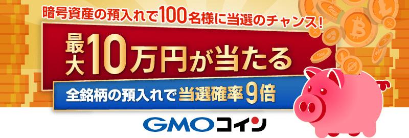 GMOcoin-Campaign-1
