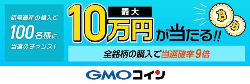 GMOcoin-Campaign-2