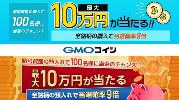 GMOコイン:最大現金10万円が当たる「2つのキャンペーン」を同時開催