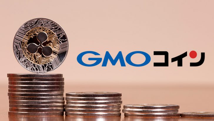 GMOコイン:XRP保有者に対する「Sparkトークンの付与」対応を検討