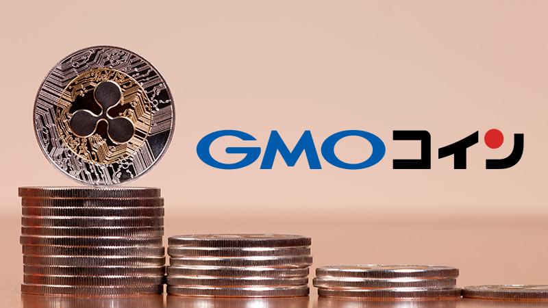 GMOコイン:XRP保有者に対するSparkトークンの付与対応を検討
