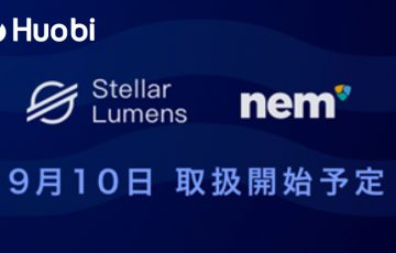 Huobi Japan:新たに「ネム(NEM/XEM)」と「ステラ(Stellar/XLM)」取扱いへ