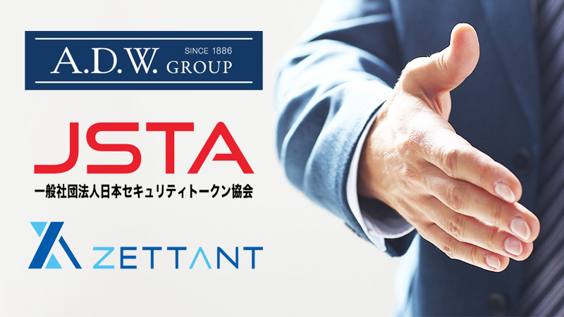 日本セキュリティトークン協会「ADワークスグループ・ゼタント」の2社が新規入会