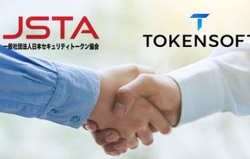 日本セキュリティトークン協会に「Tokensoft(トークンソフト)」が新規入会