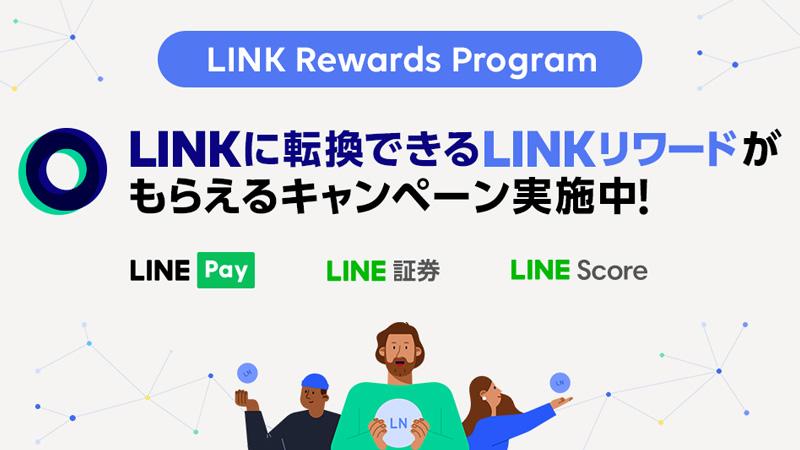 LINE「LINK Rewards Program」提供開始LINKリワードが貰えるキャンペーンも開催