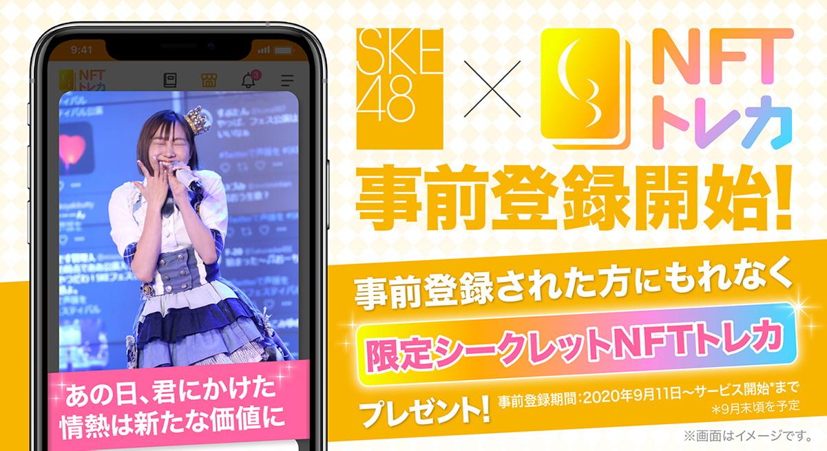 NFTToreka-SKE48-Campaign
