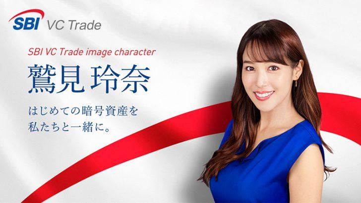 SBI VCトレード:イメージキャラクターとして「鷲見玲奈さん」を起用
