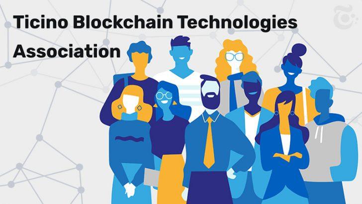スイス:大学・企業が連携する「ティチーノ州ブロックチェーン技術協会」設立