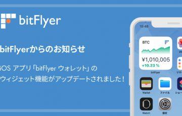 ビットフライヤー:iOSアプリの「ウィジェット機能」がさらに便利に