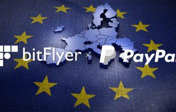 bitFlyer Europe:PayPal(ペイパル)を介した「ユーロ入金」に対応