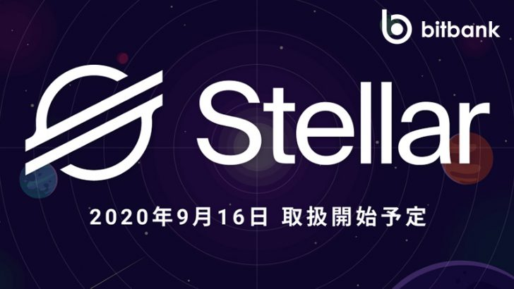 ビットバンク:新たに「ステラルーメン(Stellar Lumens/XLM)」取扱いへ
