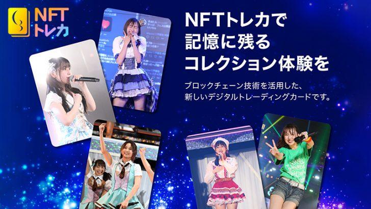 SKE48のブロックチェーントレーディングカード「いきなりNFTトレカ」販売決定