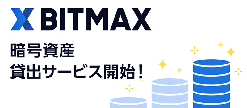 BITMAX_Lending