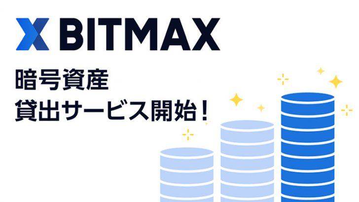 BITMAX(ビットマックス)「暗号資産貸出サービス」提供へ|記念キャンペーンも開催