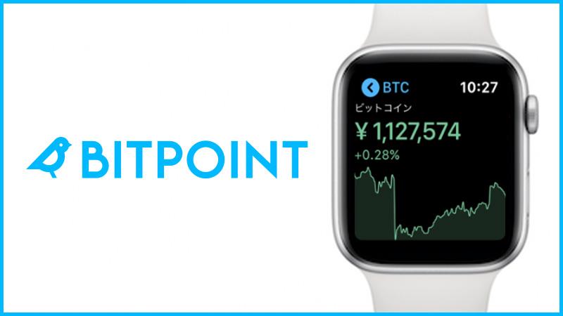 ビットポイント「Apple Watchアプリ」公開|暗号資産の価格・チャートを簡単確認
