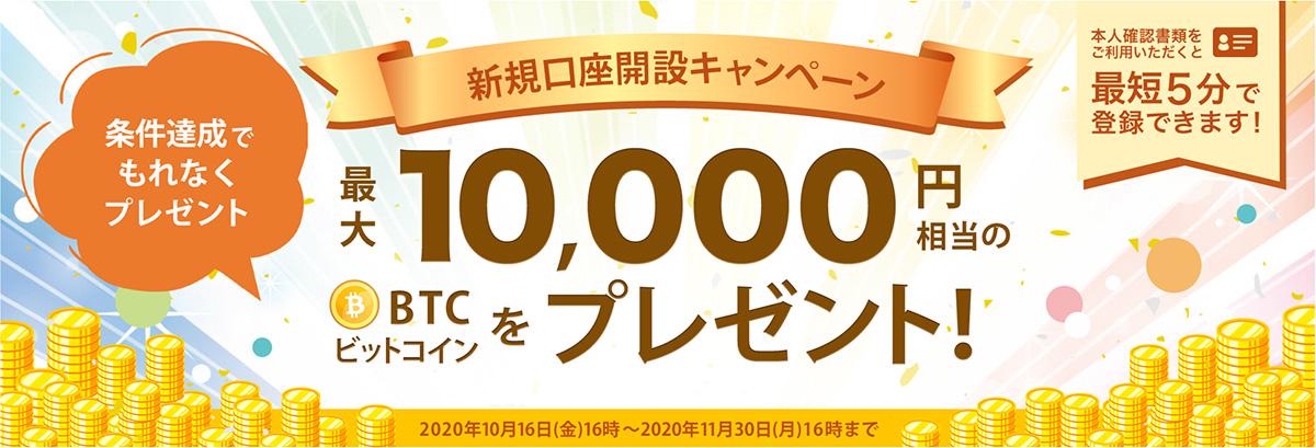 BITPointJapan-Campaign-20201016