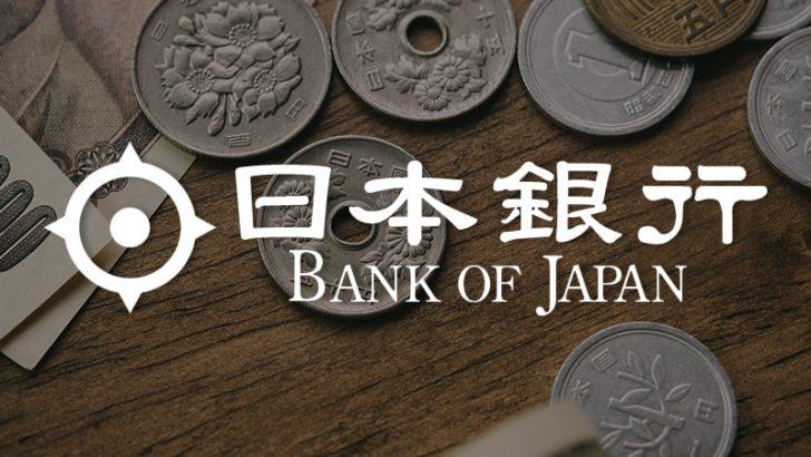 日本銀行「一般利用型CBDC」に関する方針を公表|2021年度早期に概念実証を実施
