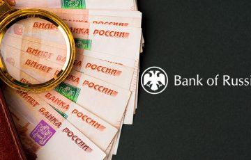 ロシア中央銀行:CBDCデジタルルーブル「2021年末までにテスト実施」の可能性