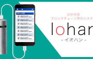 【印鑑×デジタル】ブロックチェーン押印記録システム「Iohan(イオハン)」登場