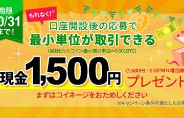 COINAGE「1,500円もらえる!ビットコイン取引おためしキャンペーン」開催