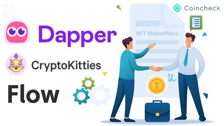 コインチェック:ブロックチェーンゲーム開発企業「Dapper Labs」との連携を開始