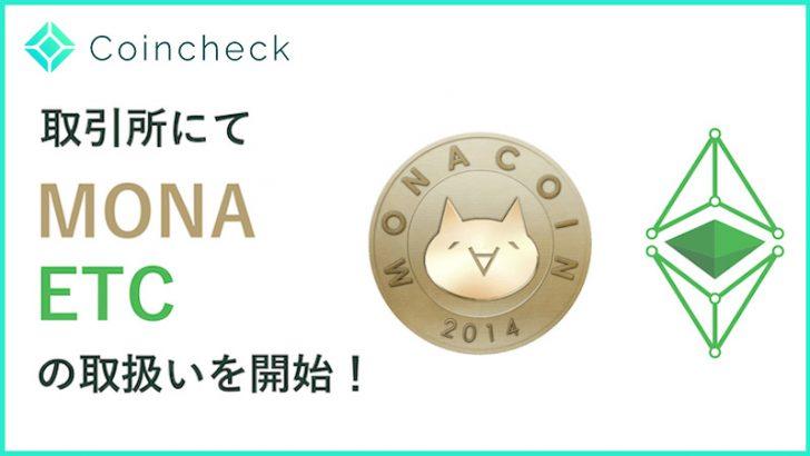 コインチェック:暗号資産取引所サービスに「MONA・ETC」を追加