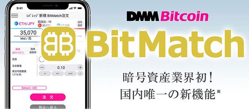 DMMBitcoin-BitMatch