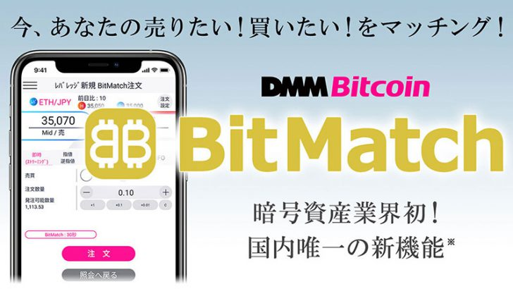 DMMビットコイン:国内初の新機能「BitMatch注文」提供へ