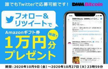 DMMビットコイン「1万円分のAmazonギフト券」が当たるキャンペーン開催