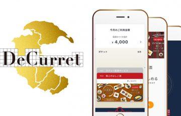 ディーカレット:観光活性化企画でブロックチェーン用いた「デジタルクーポン」発行