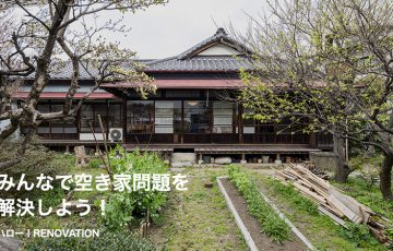 【日本国内初】一般個人投資家向け「不動産STO」実施:葉山の古民家宿づくりファンド