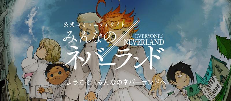 EveryOnes-NeverLand