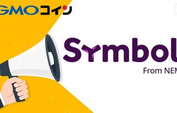 GMOコイン:NEM新通貨Symbol(XYM)の「オプトイン」に関する対応方針を発表