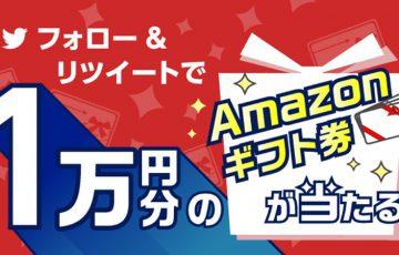 GMOコイン:1万円分のAmazonギフト券が当たる「フォロー&リツイートキャンペーン」開始