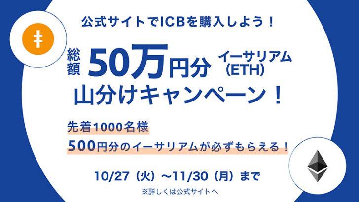 日本暗号資産市場社:ICB購入でイーサリアムがもらえる「ETH山分けキャンペーン」開催