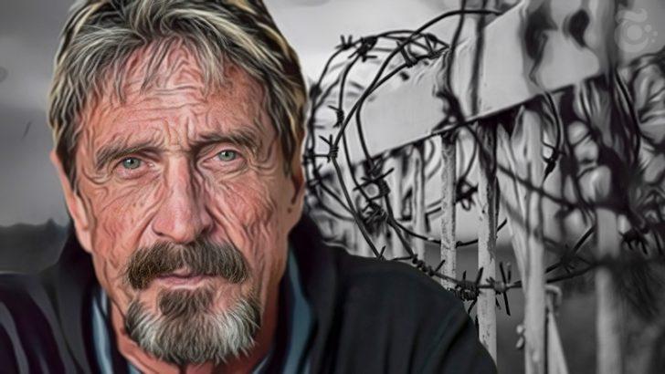 逮捕されたマカフィー氏、スペインの刑務所から「メッセージ」発信