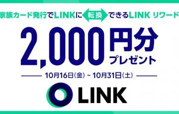 【LINE Pay】家族カード発行で「LINKリワード」がもらえるキャンペーン開催