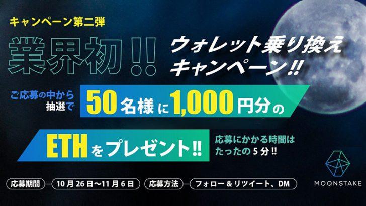 Moonstake:イーサリアム(ETH)が当たる「ウォレット乗り換えキャンペーン」開催