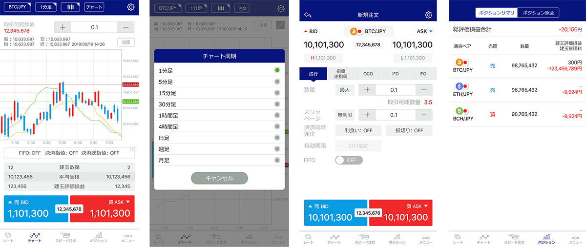 Rakuten-Wallet-App-Screen