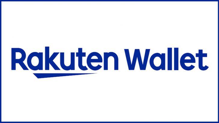 暗号資産取引所「楽天ウォレット(Rakuten Wallet)」とは?基本情報・特徴・メリットなどを解説